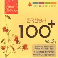 한국찬송가100  2집(4CD)