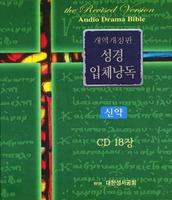 개역개정판 성경입체낭독 - 신약 CD (18CD)
