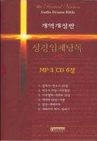 성경입체낭독 - 구약 MP3 (6CD)
