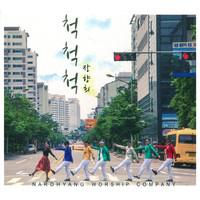 장향희 1집 - 척척척 (CD)