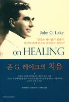 존 G. 레이크의 치유