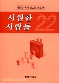 시원한 사람들(박종순 목사 설교집 - 제 22권)