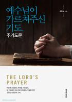 예수님이 가르쳐주신 기도, 주기도문