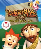 ★더책★ 더 스토리박스 바이블 1 - 예수님의 놀라운 초대 (더책 오디오북)