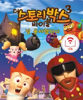 ★더책★ 더 스토리박스 바이블 3 - 널 용서했단다 (더책 오디오북)