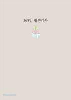 365일 평생감사 (연회색)