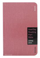 굿데이 리딩파트성경 단본 - 요한복음&로마서(무색인/페이퍼백/무지퍼/핑크)