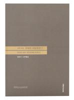 굿데이 리딩성경 1 : 창세기-사무엘상 (단본/무색인/무지퍼)