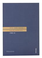 굿데이 리딩성경 단본 2 : 사무엘하-시편 (단본/무색인/무지퍼)