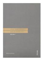 굿데이 리딩성경 단본 3 : 잠언-말라기 (단본/무색인/무지퍼)