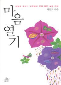 [개정판] 마음열기