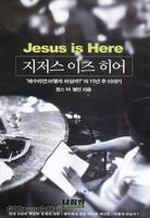 지저스 이즈 히어- 예수라면 어떻게 하실까? 의 15년 후 이야기