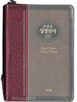 성서원 큰글자 성경전서 대 합본(색인/이태리신소재/지퍼/자주은색/NKR73ESB)