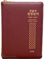 성서원 큰글자 성경전서 중 합본 (색인/천영양피/지퍼/버건디/NKR73STH)