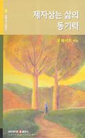 제자삼는 삶의 동기력 - 네비게이토 소책자시리즈 57