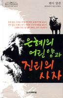 은혜의 어린양과 진리의 사자 - 작은 책 큰 감동 시리즈7