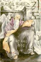선지자와 함께하는 기도 - 유진 피터슨 묵상집