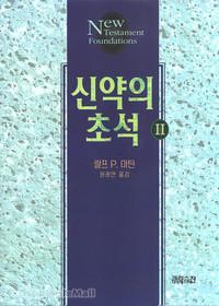[개정판] 신약의 초석 2