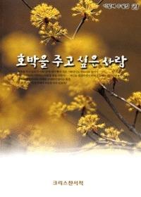 호박을 주고싶은 사람 - 기일혜 수필집21