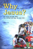 why jesus 와이 지저스?