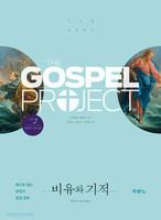 가스펠 프로젝트 - 신약 2 : 비유의 기적 (청장년 인도자용)