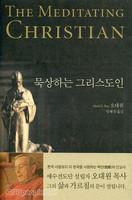 묵상하는 그리스도인 (2005 갓피플 선정 올해의 신앙도서)