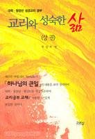 교리와 성숙한 삶 (상) - 대학 · 청장년 성경교리 공부