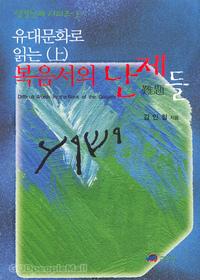 유대문화로 읽는 복음서의 난제들(상) - 성경난제 시리즈 1