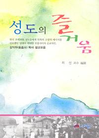 성도의 즐거움 - 김익두 목사의 설교모음