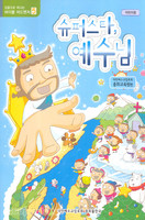 슈퍼스타, 예수님 (어린이용) : 겨울성경학교
