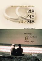 결혼, 이혼 그리고 재혼