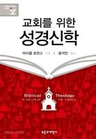 교회를 위한 성경신학