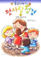우리아기 첫사랑 성경 6 (신약이야기B)