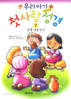 우리아기 첫사랑 성경 7 (신약이야기C)