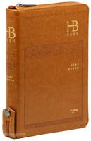 HB 성경전서 새찬송가 초슬림 중 합본(색인/이태리신소재/지퍼/브라운/NKR72H)