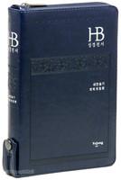 HB 성경전서 새찬송가 초슬림 중 합본(색인/이태리신소재/지퍼/네이비/NKR72H)
