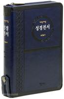 개역개정 성경전서 새찬송가 중 합본 (색인/이태리신소재/지퍼/네이비/NKR72ATH)