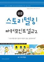 성경 스토리텔링 파워포인트 설교2