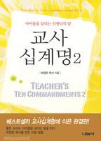 교사 십계명 2
