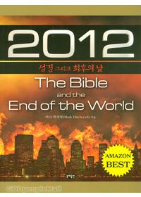 2012 성경 그리고 최후의 날