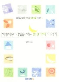 아름다운 내일을 여는 213가지 이야기 : 국민일보 임한창 기자의 모퉁이돌 이야기 1