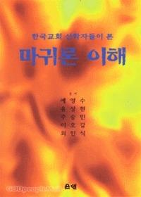 한국교회 신학자들이 본 마귀론 이해