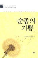 [개정판] 순종의 기쁨