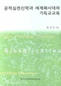 공적실천신학과 세계화시대의 기독교교육