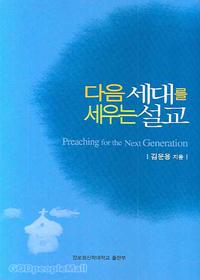 다음 세대를 세우는 설교