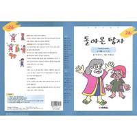 돌아온 탕자 - 시청각설교 신약26★