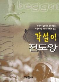 각설이 전도왕 - 예찬믿음 191