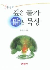 깊은 물가 맑은 묵상 : 5분설교 - 예찬믿음 197