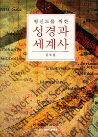 평신도를 위한 성경과 세계사