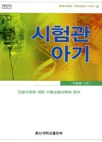 시험관 아기 - 현대사회와 기독교윤리 시리즈2